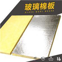 湖北玻璃棉板防火板 隔音吸音板 耐火保温棉家装建材保温材料厂家