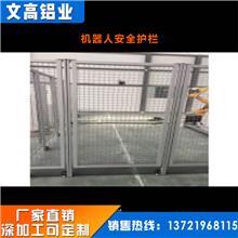 工业铝型材围栏 机器人护栏定制 设备安全防护围栏 定制厂家