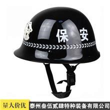 勤务盔 保安头盔 学校安防执勤头盔 校园安保器材 叁伍贰肆装备