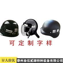 厂家供应 PC保安防 暴头盔 保安安防用品执勤金属安全帽防 暴头盔