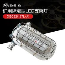 煤矿用隔爆型LED不锈钢支架灯DGC22/127L 矿用隔爆型LED支架灯