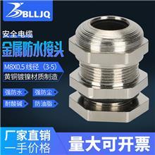 厂家M8*0.5铜镀镍接头金属电缆防水接头连接器库存充足