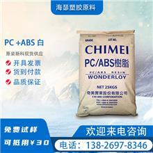 东莞市厂家现货批发 ABS台湾奇美PA-764B 阻燃级耐高候耐食品级电动工具配件