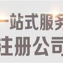 上海嘉定注册汽车用品公司多少钱,注册汽车用品公司的流程