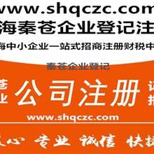 上海长宁注册汽车用品公司多少钱,注册汽车用品公司的流程