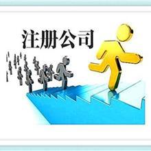 上海浦东注册汽车用品公司多少钱,注册汽车用品公司的流程