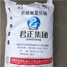 高纯度片碱 厂家直销 99%君正氢氧化钠 袋装 价格优惠