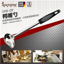 德国斯科勒丁厨房餐具加厚304不锈钢长柄挂式鸭嘴勺
