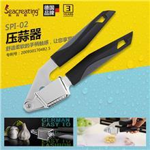 德国斯科勒丁厨房用品加厚不锈钢压蒜器剥蒜泥器捣蒜器蒜蓉器