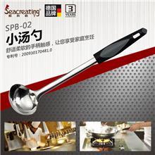 德国斯科勒丁厨房餐具加厚304不锈钢长柄挂式小号橡胶柄汤勺