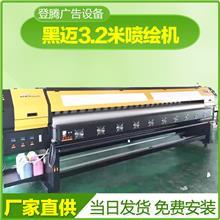 8头3.2米喷绘打印机 原装进口喷头 黑迈国产品牌
