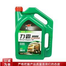 长期供应柴汽通用型机油 工业润滑油柴机油 车用柴机油