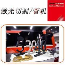 汽车配件激光切割机 激光切割机 百超迪能