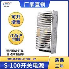 LED灯24V开关电源100W直流变压器220V转变24V监控稳压器S-100-24