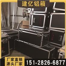 航空箱 大型铝合金仪器仪表运输保护箱 航空设备防护工具箱 铝合金箱定制