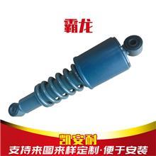 霸龙507 驾驶室 前悬减震器 汽车减震器 其他多种型号凯安耐常年销售