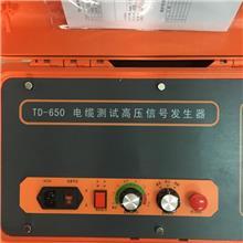 电缆故障高压信号一体发生器  地埋电缆故障高压信号发生器