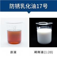 乳化油 防锈乳化油 水溶性乳化油 规格齐全