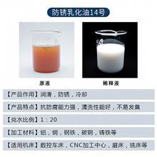 水溶性乳化油 防锈乳化油 铝合金乳化切削液 乳化切削油