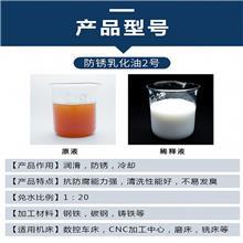 水溶性乳化油 水溶性乳化切削液 数控车床防锈乳化油切削液
