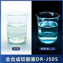 厂家供应 全合成切削液 水溶性防锈冷却液 不锈钢铝合金磨削液 套丝机微乳化油