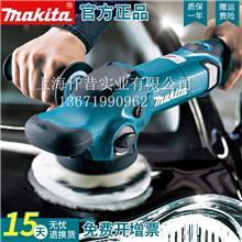 makita牧田抛光机PO5000C日本原装进口汽车美容高速抛光封釉机