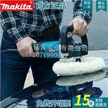 makita牧田汽车抛光机9237CB原装进口车用自助美容修复打蜡机