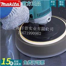 makita牧田汽车抛光机PV7000C原装进口可调速车用美容修复打蜡机