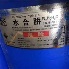 工业级水合肼含量80%  水合肼生产厂家
