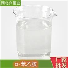 α-苯乙胺生产厂家价格 CAS号:64-04-0