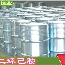二环己胺厂家价格  现货供应 CAS号:101-83-7