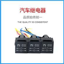 汽车继电器带线连排插座_直销汽车通用继电器_梅花十字型连体插座