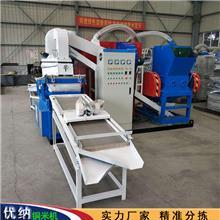 优纳电线杂线铜米机 汽车摩托电车线打铜米机 小型铜米机价格 铜米机生产厂家