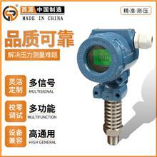 扩散硅压力变送器感应传感0-1.6mpa恒压水液压气体蒸汽真空4-20mA