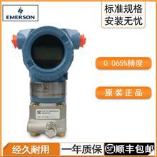 罗斯蒙特3051GP2A/3051gp2a压力变送器原装艾默生HART高精度显示