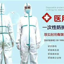 隔离衣 一次性防护服 隔离大褂 手术衣 医用防护服