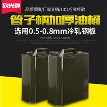 管子柄便携方油桶20L大容量手提汽油桶汽车摩托自驾游备用油箱