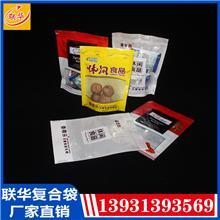 厂家食品复合袋彩印铝箔塑料袋日用品化妆品休闲食品复合袋