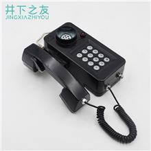 矿用本安型自动电话机 KTH13 厂家直供