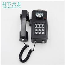 KTH108 矿用本质安全型电话机