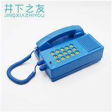 KTH17A 矿用本安型电话机 本质安全型按键电话机