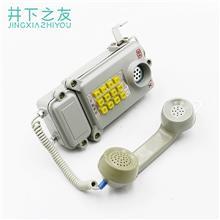 矿用本安型自动电话机 KTH-33矿用防爆电话机