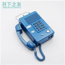 井下之友 KTH173 本质安全型电话机 矿用电话机 阻燃防静电