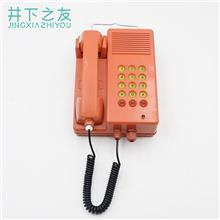 KTH129 矿用本安型自动电话机