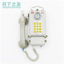 KTH-33 矿用本质安全型按键电话机