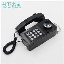 KTH115 矿用本安型电话机 同线电话机