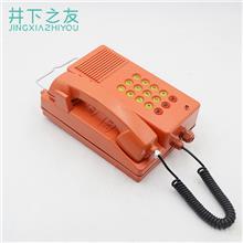 矿用电话机 KTH129 本安型自动电话机 防尘防水阻燃