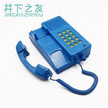 KTH17(C)煤矿用电话机 矿用蓝色阻燃电话机 本安型电话机