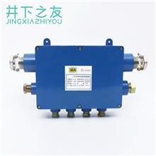 JHH-8 矿用电话机接线盒 本安电路用分线盒 本安型8通接线盒