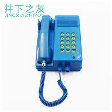 KTH17D 煤矿井下防爆固定电话机 矿用本安型电话机